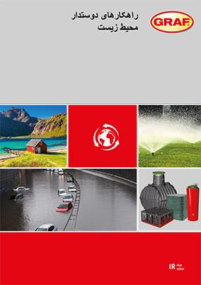 产品手册 伊朗