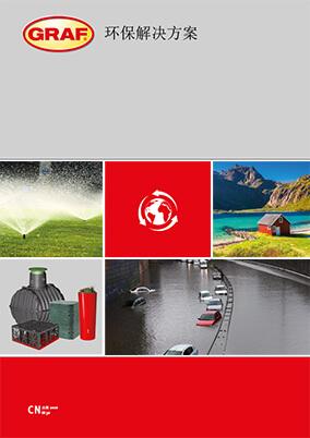 产品手册 中国